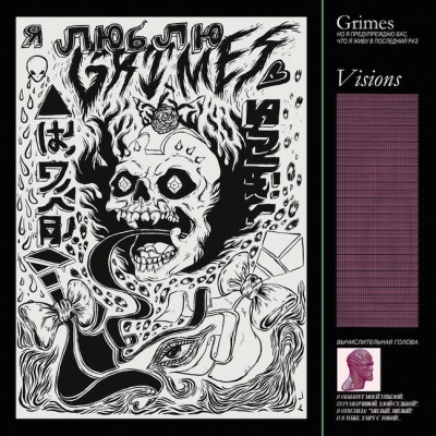 grimes_visions
